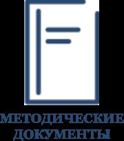 Методические документы